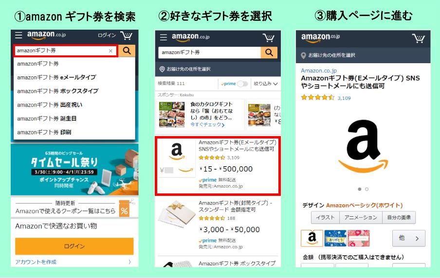 amazonギフト券購入方法1