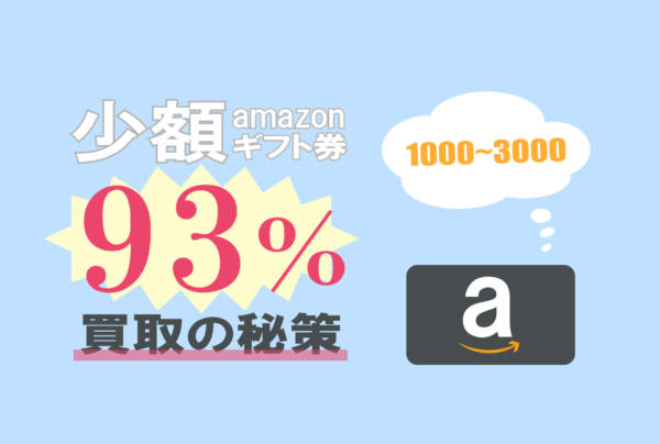 amazonギフト券 買取 少額