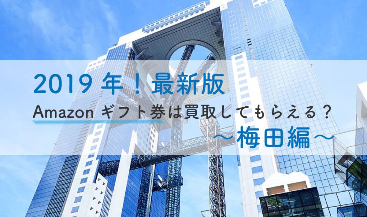 amazonギフト券 買取 梅田