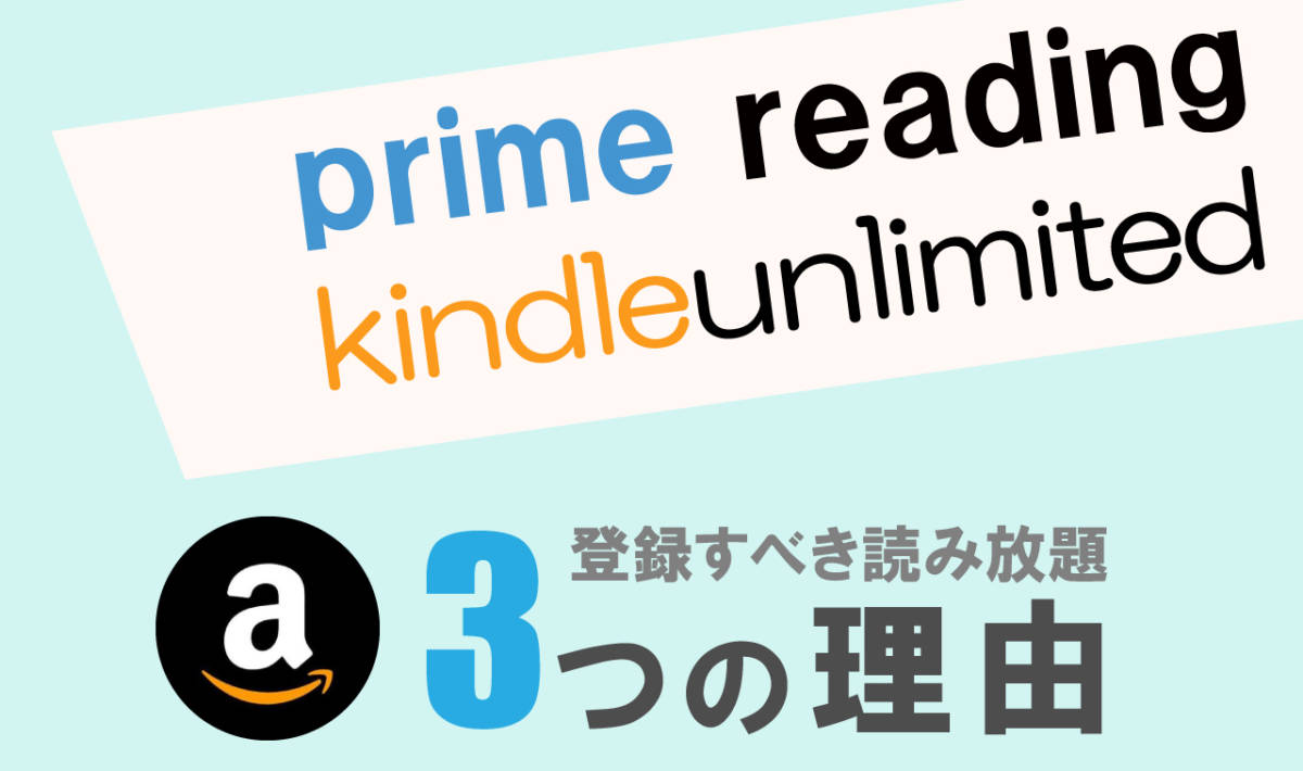 amazon-prime-reading-unlimited