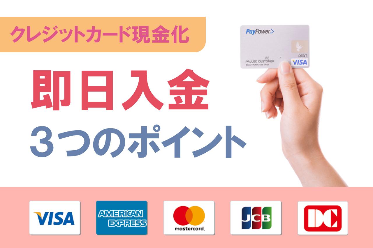 クレジットカード現金化 即日