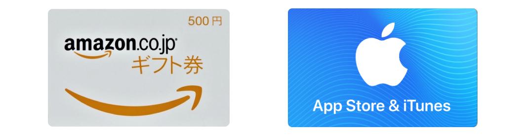 2種類のギフト券