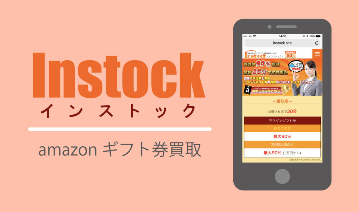 Instock(インストック)