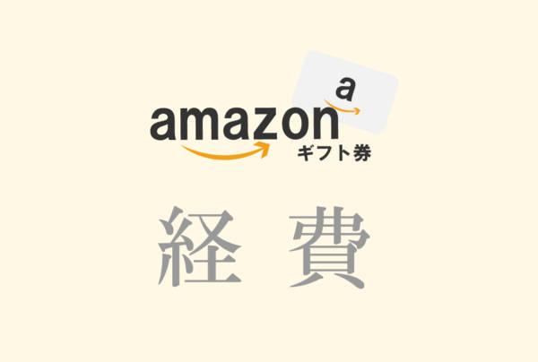 amazonギフト券 経費