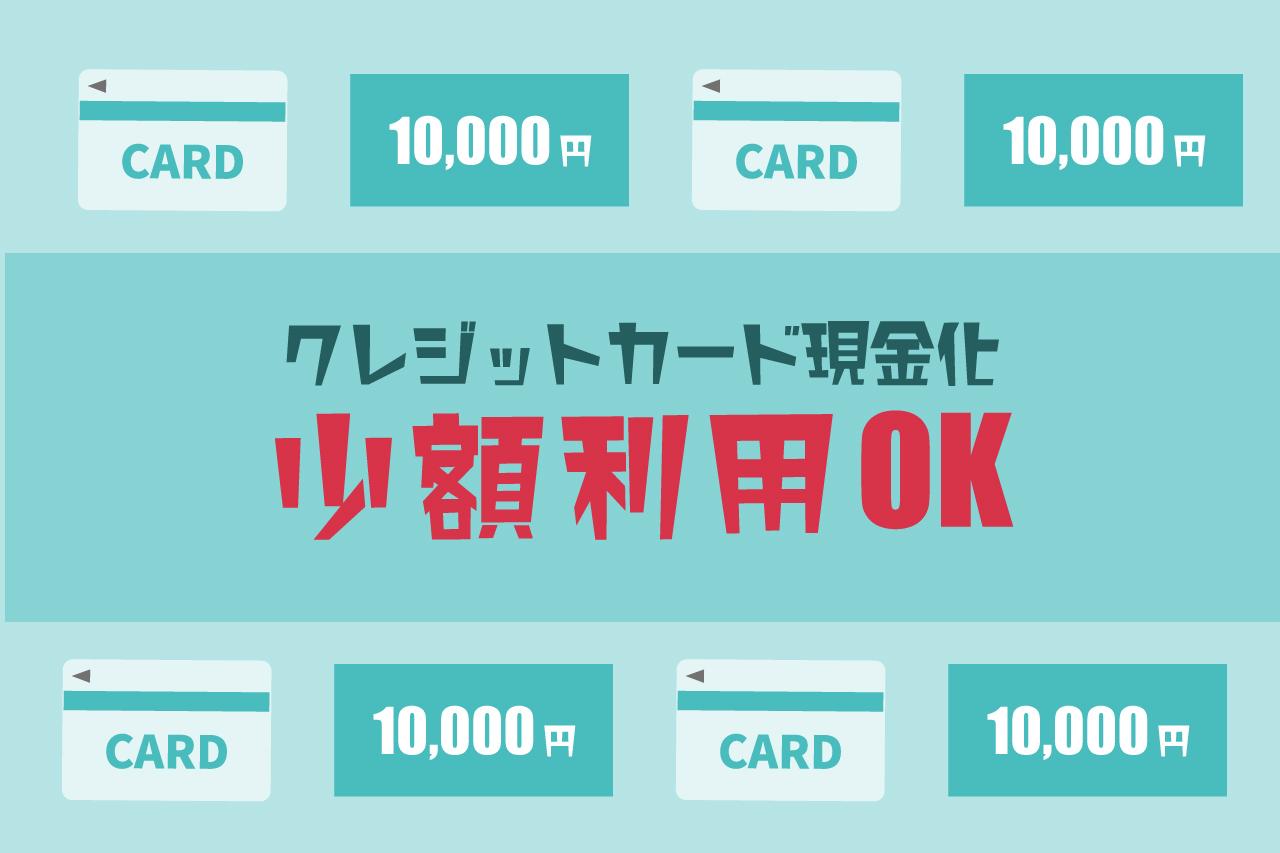 クレジットカード現金化 少額