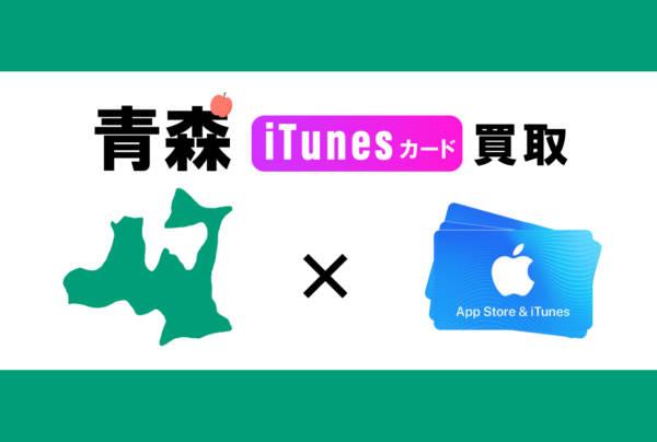 iTunesカード 買取 青森