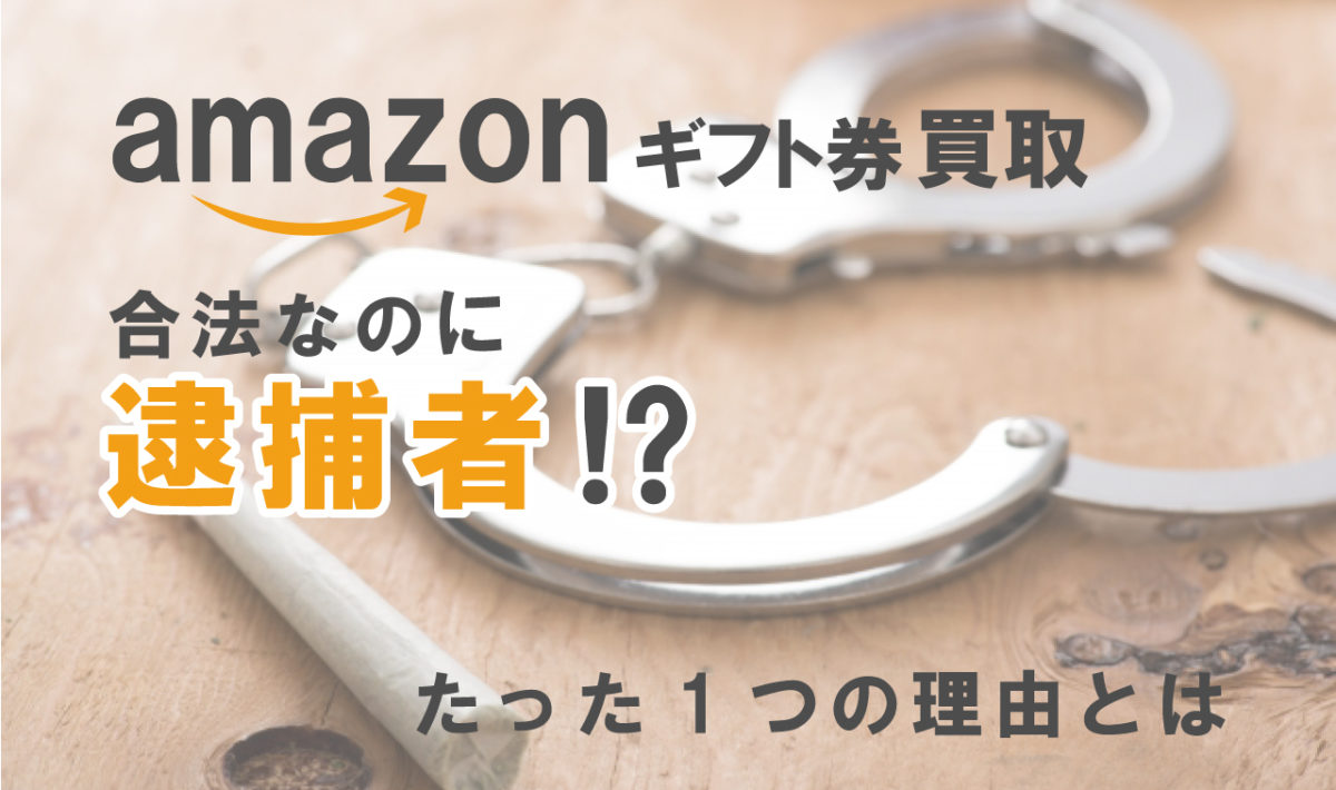 amazonギフト券買取 逮捕