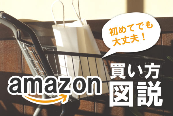 amazon 買い方