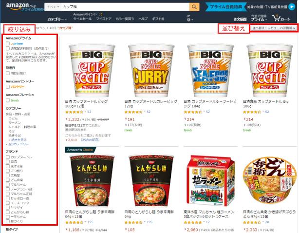 Amazon 買い方 1
