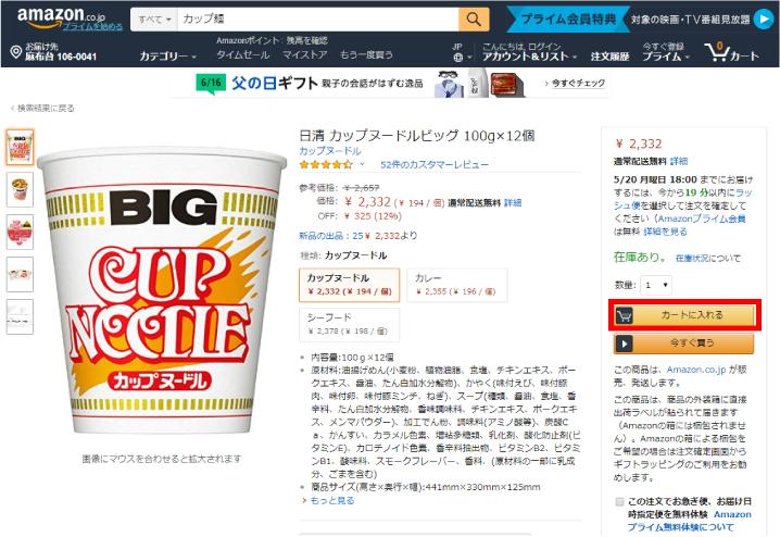 Amazon 買い方 3