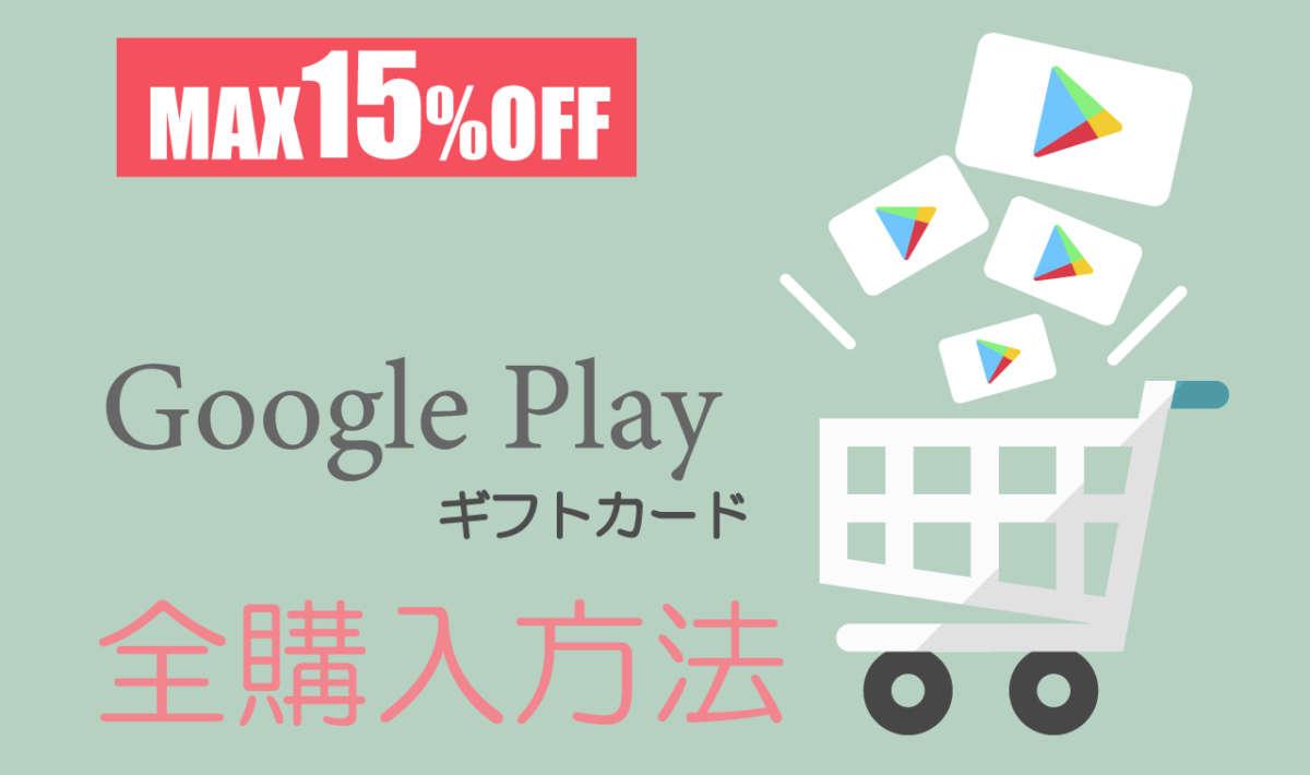 GooglePlayギフトカード 購入