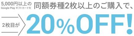 店舗でのGooglePlayギフトカード割引