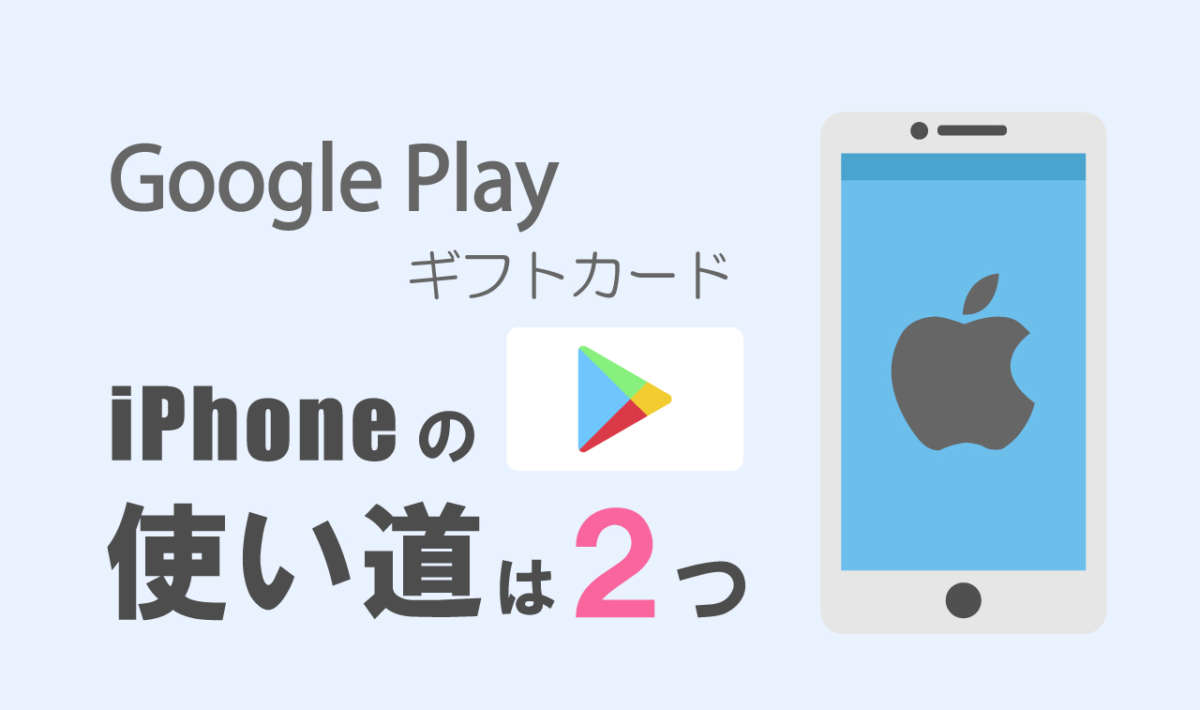 GooglePlayギフトカードiPhone