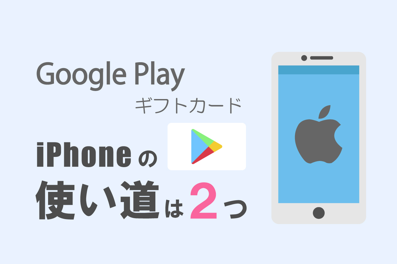 GooglePlayギフトカードiPhone