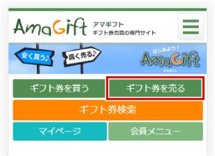 GooglePlayギフトカードを自分で現金化4.0