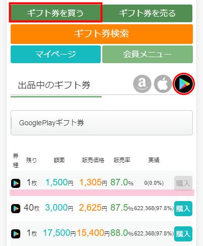 GooglePlayギフトカードを自分で現金化6