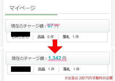 GooglePlayギフトカードを自分で現金化8