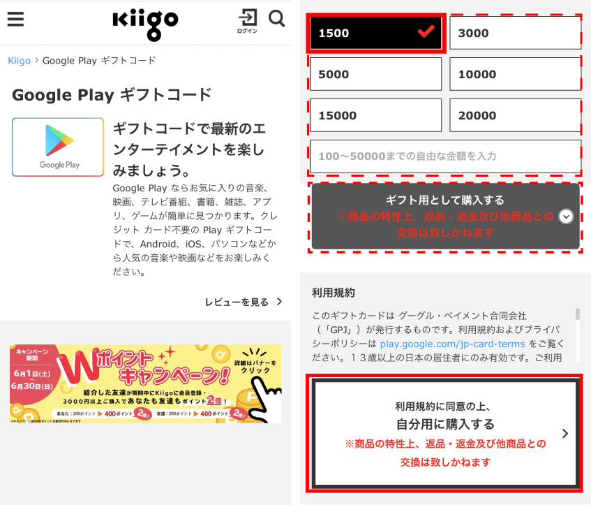 GooglePlayギフトカードをクレジットカードで買う手順1