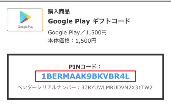 GooglePlayギフトカードをクレジットカードで買う手順7
