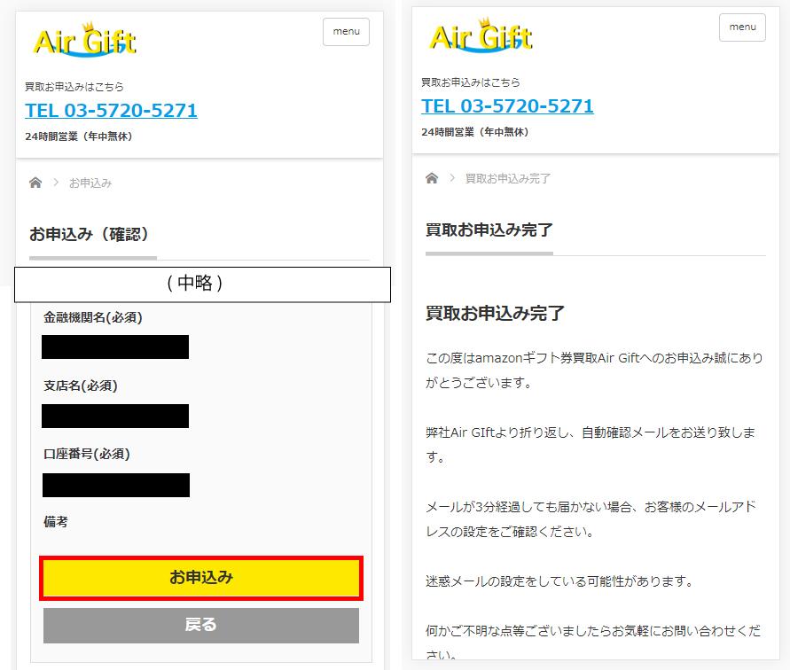 買取サイトの利用手順3
