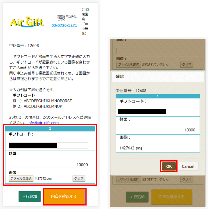 買取サイトの利用手順5