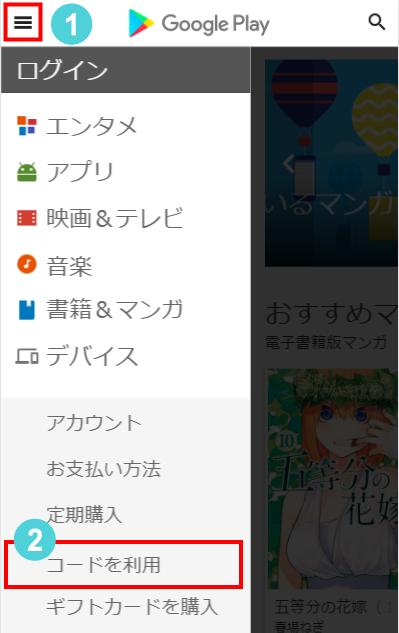 GooglePlayギフトカードのチャージ方法