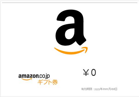 amazonギフト券換金