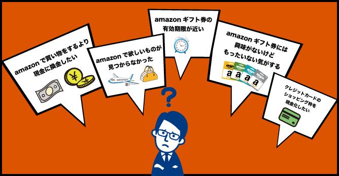 amazonギフト券買取を考える人の特徴