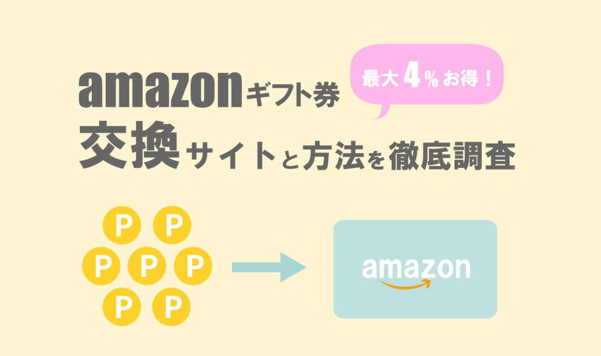 amazonギフト券 交換