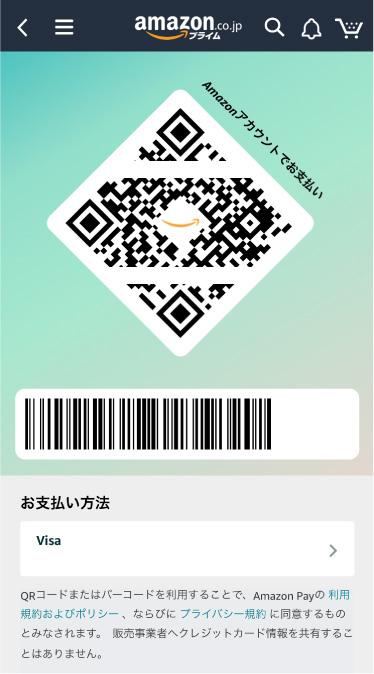 amazon payのQRコード