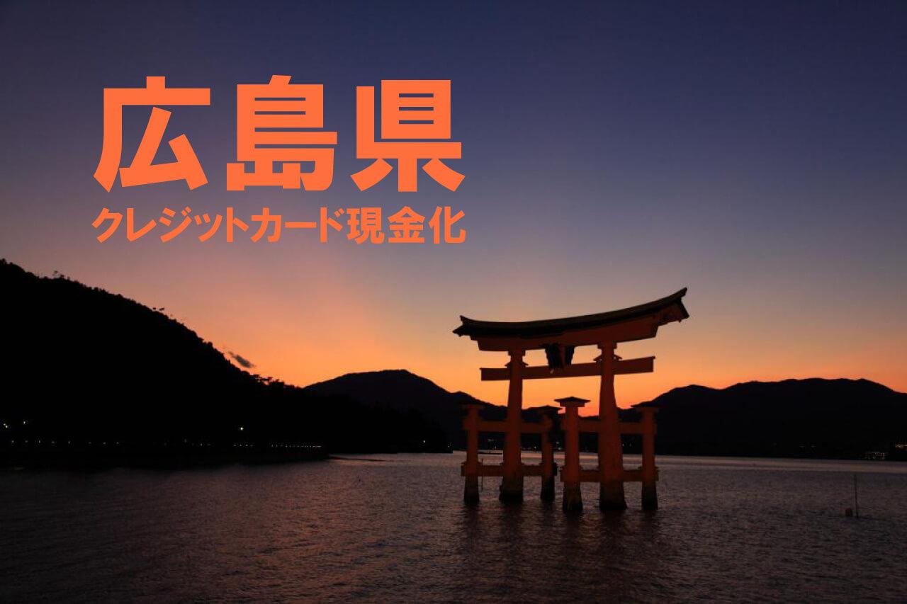 クレジットカード現金化 広島