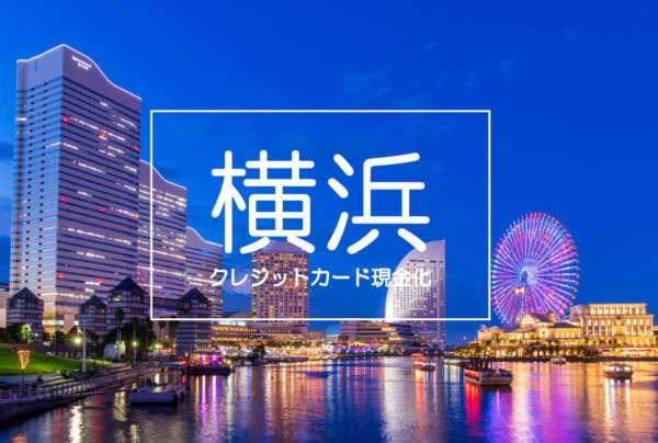 クレジットカード現金化 横浜