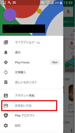 GooglePlay残高の確認1