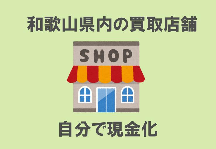和歌山県内の買取店舗を使う方法