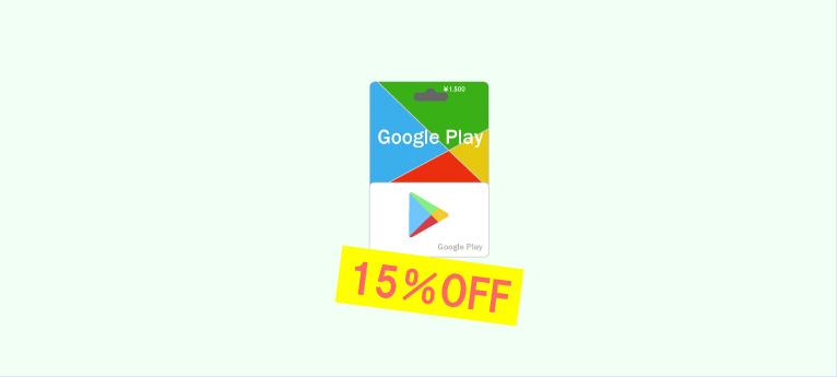 割り引かれたGooglePlayギフトカード