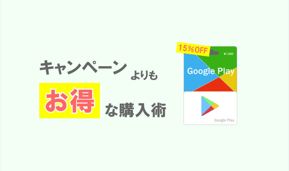 GooglePlayギフトカード キャンペーン