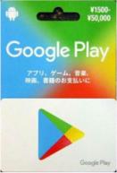 GooglePlayギフトカードの画像