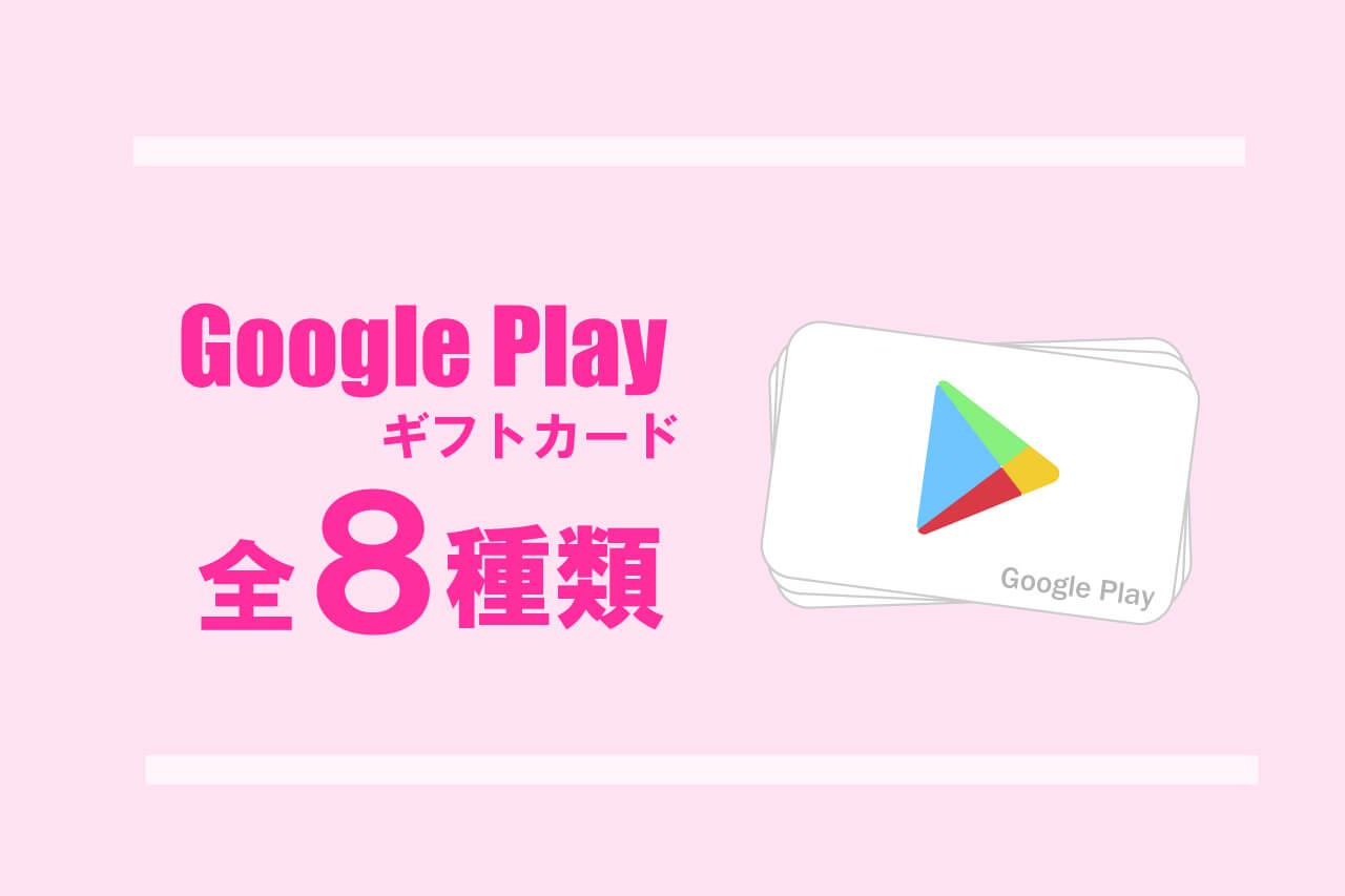 GooglePlayギフトカード 種類