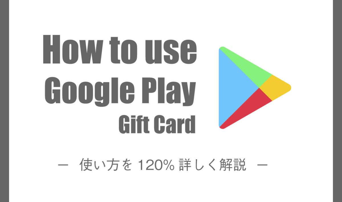 GooglePlayギフトカード 使い方