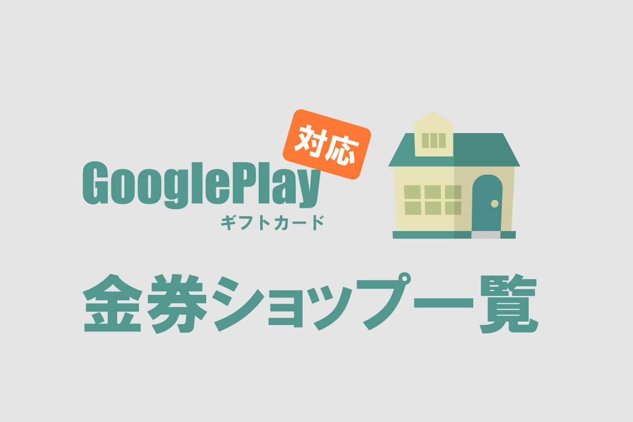 GooglePlayギフトカード 金券ショップ