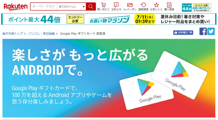 楽天でGooglePlayギフトカードを交換