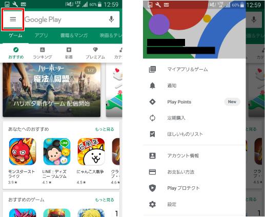 GooglePlayギフトカードの使い方2