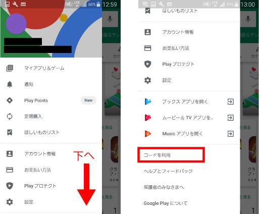 GooglePlayギフトカードの使い方13