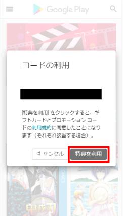 GooglePlayギフトカードの使い方8