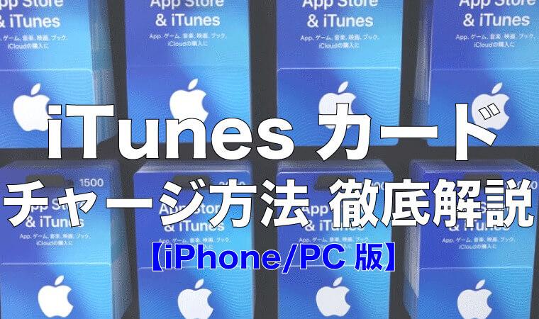 iTunesカードチャージ方法