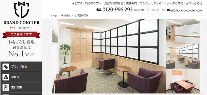 静岡の店舗6