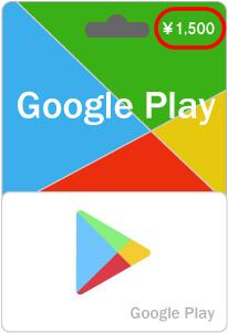 金額指定のGooglePlayギフトカード