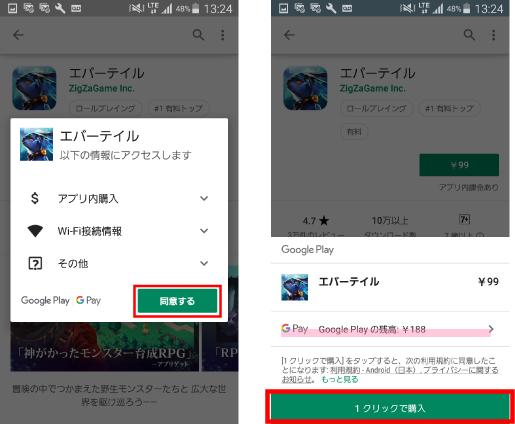 GooglePlayをアプリ課金に使う2