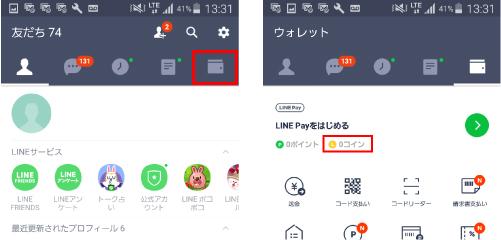 GooglePlayをLINEコインに使う2