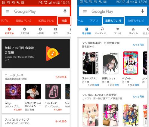 GooglePlayを各種メディアに使う1